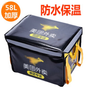 43 liters 58 liters of takeout box room bags U.S. box car waterproof insulation box to send buy thickening