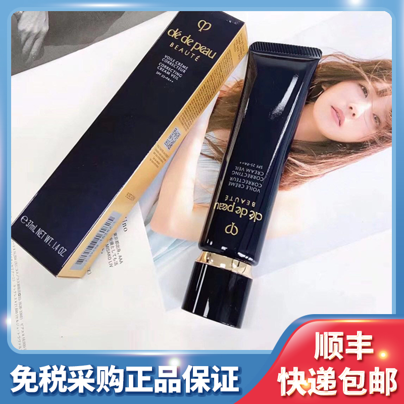 Japans new version of CCP isolation cream skin key masonry light long tube moisturizing short tube refreshing pre-makeup milk 37ml