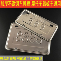Motorcycle thickened license plate frame stainless steel license plate frame universal license plate bracket front and rear license plate frame