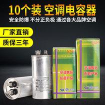 空调电容器压缩机电容CBB65A防爆35uf50uf通用型外机启动空调电容
