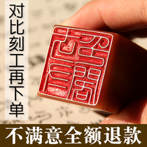 Traditional handmade seal carving custom name seal calligraphy book Chinese painting fine brush hard pen finished products leisure chapter collection Shoushan stone