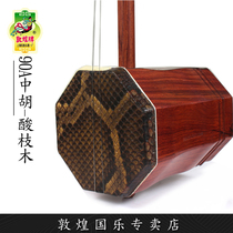 Dunhuang Middle Hu 90A Acid branch wooden octagonal tube Shanghai national Musical Instruments Factory (Dunhuang Boutique)