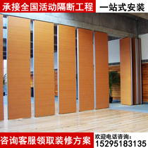 Hotel mobile partition Wall partition plate inter-room activity partition hotel screen folding door Office high partition