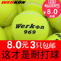 Wellcome Tennis High elasticity resistance training tennis 969 Pet ball Massage wear-resistant Junior high class competition dedicated