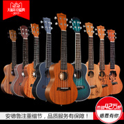 Andrew Jo Kerry Lee 23 inch ukulele 26 small guitar male adult students ukulele beginners