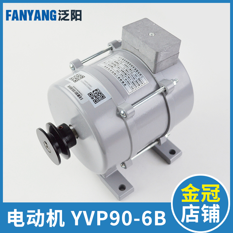 YVP90-6B Shenlingmen Electric Giant variable frequency variable speed three-phase asynchronous motor elevator accessories