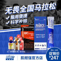 Japanese muscle Bonito strong strong Chi energy bar glue electrolyte Salt Marathon replenishment Acid Pill Sports Beverage granule