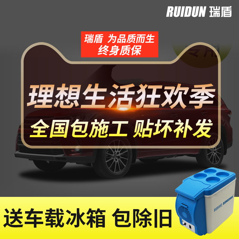 Applicable to Toyota Carola Hanlandaring Dual-engine Prado Flameproof and Heat-insulating Glass Film Solar Film