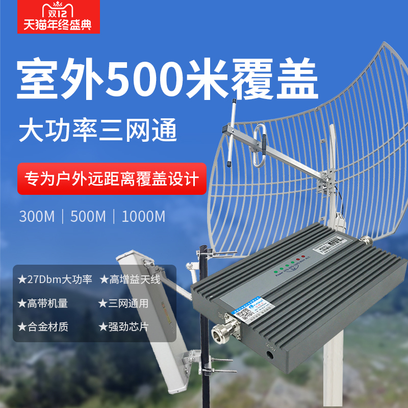 High-power mobile phone signal enhancement amplifier mountain mobile telecommunications Unicom received enhanced expander three network 4g