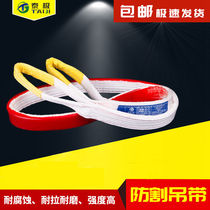 Polyurethane thickened wear-resistant anti-cutting glass hoisting belt flat double buckle sling crane driving lifting Tool
