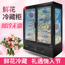 Tron flower Cabinets flowers Fresh and refrigerated display display Cabinets freezer refrigerator Double three door air cold straight cold