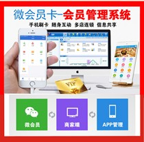 WeChat membership card management system software electronic membership card online shop reservation fight micro group buy