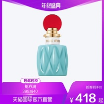 (direct) Italian Miu Miu Miu mu the same name Fresh Lady light Flavor 50ml 30ml red cover yellow cover