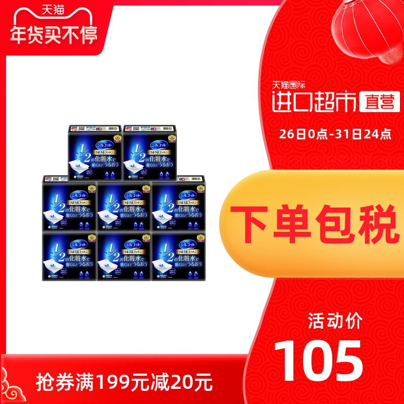 UNICHARM Unica Younijia Save Water 1 2 Makeup 溼 8 boxes of makeup remover special makeup removal