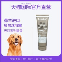 (direct) Holland Beaphar to import Paw Series Shampoo bathing Deodorant fragrance 200-500ml