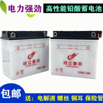 Motorcycle battery 12v9A booster 125 150 scooter 7A curved beam car 12N5-3B universal battery.