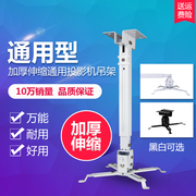 Thickening telescopic universal projector hanger projector hanger rack projector hanger ceiling hanging rack