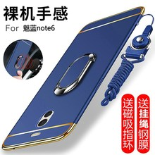 Grinded Meizu Blue Note 6 mobile phone case and stent membrane Meizu female m6note protective sleeve m721q male hard