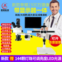 Ogipieces new one-arm hand surgery neurosurgery vascular matching ophthalmology practice internal sutry microscope.