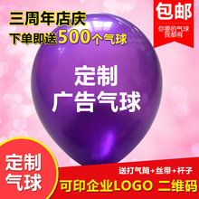 Customized Balloon Printing for Advertising, Customized Pearlescent Matt Balloon Printing, Qiqiu Customized Logo Wholesale Free Mail