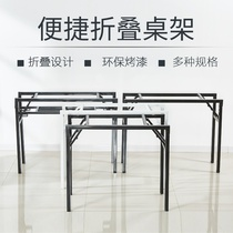 Simple folding table foot shelf desk rack table Leg Desk Rack single double-layer spring frame folding bracket Meeting