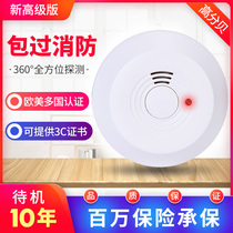 Household smoke alarm Commercial warehouse warehouse building sensor 3C certification independent smoke sensor wireless detector