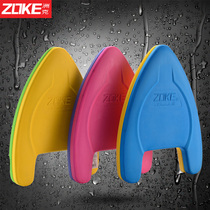 ZOKEA Floating plate water board adult children Swimming special high-quality buoyancy plate thickening Triangle Training Board