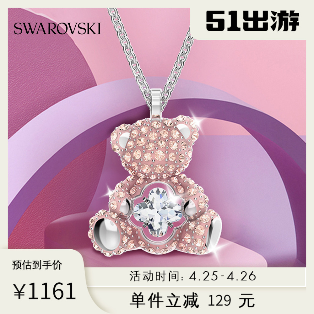 (New product) Swarovish TEDDY brilliant teddy bear heart-tingling bear women necklace gift to girls