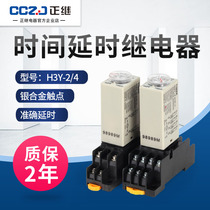 时间继电器H3Y-2 4通电延时AC220V银触点小型时间继电器DC24V 12V
