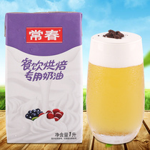 1L Changchun Cream Milk cover baked cake framed flower raw material purple Changchun botanical whipped cream cover