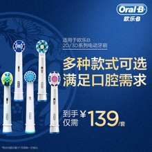 OralB / Oral B electric toothbrush head replacement adult sensitive whitening standard floss multi-angle brush head