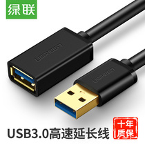 Green Link USB Extension Cable 3.0 TV U disk cable lengthening computer mobile phone data cable high speed public to the parent mouse charging interface Transfer wiring car 0.5 1 1.5 3 5-10 m M