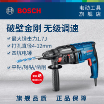 Bosch hammer hammer hammer shock drill household multi-functional industrial-grade high-power concrete tool GBH2-20DRE