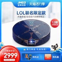 Nut S10 projector Home 2020 League of Legends Global Finals Joint customized 1080P small portable projection Mobile phone projection All-in-one machine Bedroom projection Dormitory intelligent theater