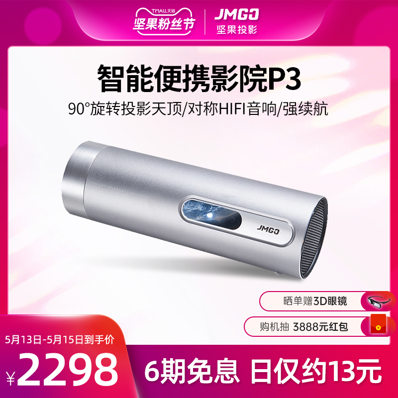 (Anchor recommendation)jmgo nut P3 HD projector Home projector Micro projector P2 upgrade mobile portable long-lasting battery wireless wifi smart 3D home theater