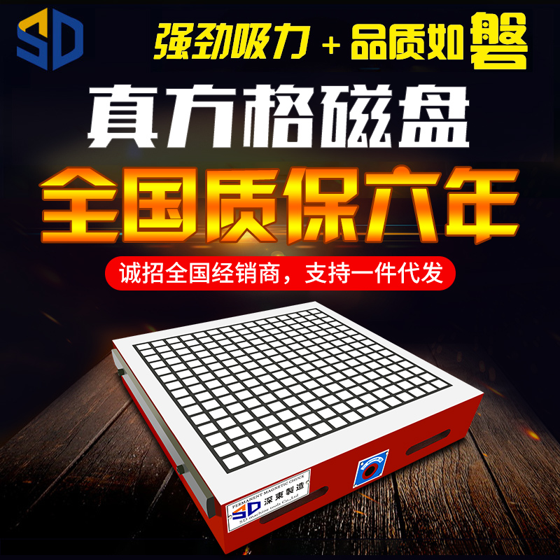 Deep East ultra-powerful permanent magnetic suction cup CNC disk computer gong CNC milling 牀 processing center square disk magnet