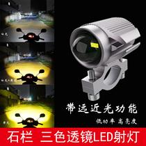 Stone bar motorcycle electric car LED headlight L29 lens spot light Three-color yellow light auxiliary sharp eye car external