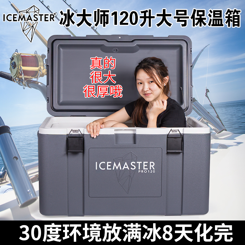 Icemaster ice master incubator large refrigerated outdoor boat fishing sea fishing cold chain food ice can be stacked