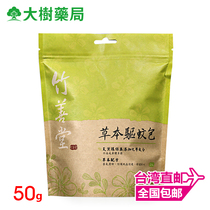 Taiwan Direct mail Bamboo Hall-Herbal Mosquito Repellent bag (50G pack *2 into) Herbal formula naturally does not bear
