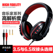 Special electric piano keyboard headset headset headset 6.5 universal keyboard high quality headset