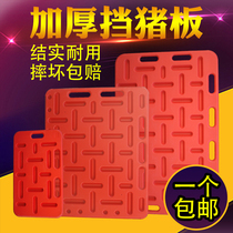 Thickened large block pig plate durable stop pig plate off pig board Pig Board animal Husbandry pig equipment plastic pig plate