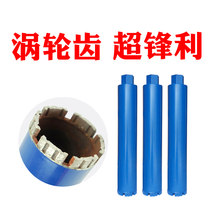 Three-province rhinestone drill bit industrial-grade concrete fast wall hole opener Air conditioning dry water drilling rig underwater drill bit