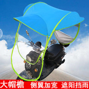Electric sunshade canopy transparent pedal for motorcycle battery car windshield rain summer sun umbrella