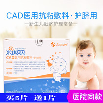 Mi King babe CAD Medical anti-stick dressing navel strap disposable umbilical cord sticker newborn baby aseptic abdominal Belt