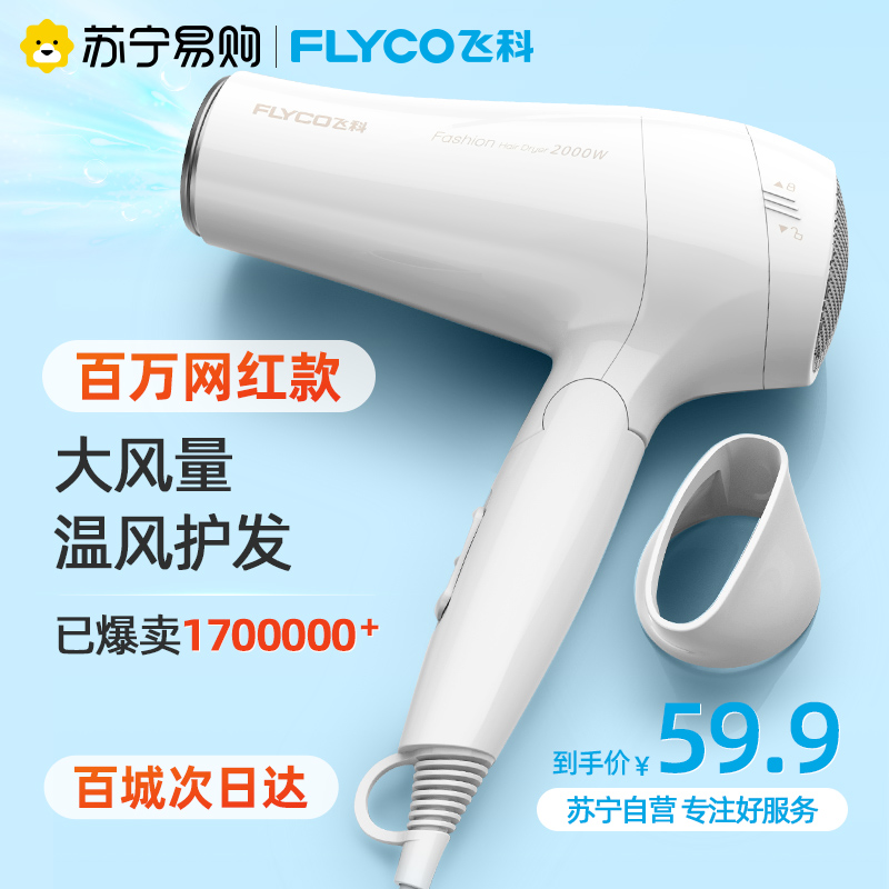 Feike hairdryer FH6232 high-power foldable hot and cold air home with electric hair dryer dormitory students
