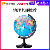 Powerful globe students with junior high school geography teaching 3d stereo suspended childrens toys oversized small globe desk ornament decoration creative black technology HD world map