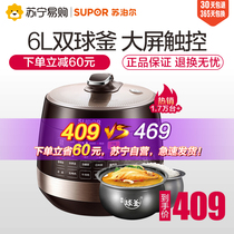 Supor 8001Q electric pressure cooker household smart 6 raised pressure rice cooker double bile ball kettle flagship genuine special price