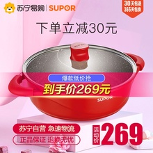 SUPOR Yuanyang hot pot special non stick hot pot for electromagnetic stove