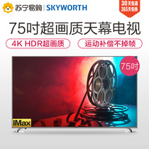 Skyworth Skyworth 75A7 75-inch color TV 4KHDR Ultra Clear Smart network flat screen LCD TV