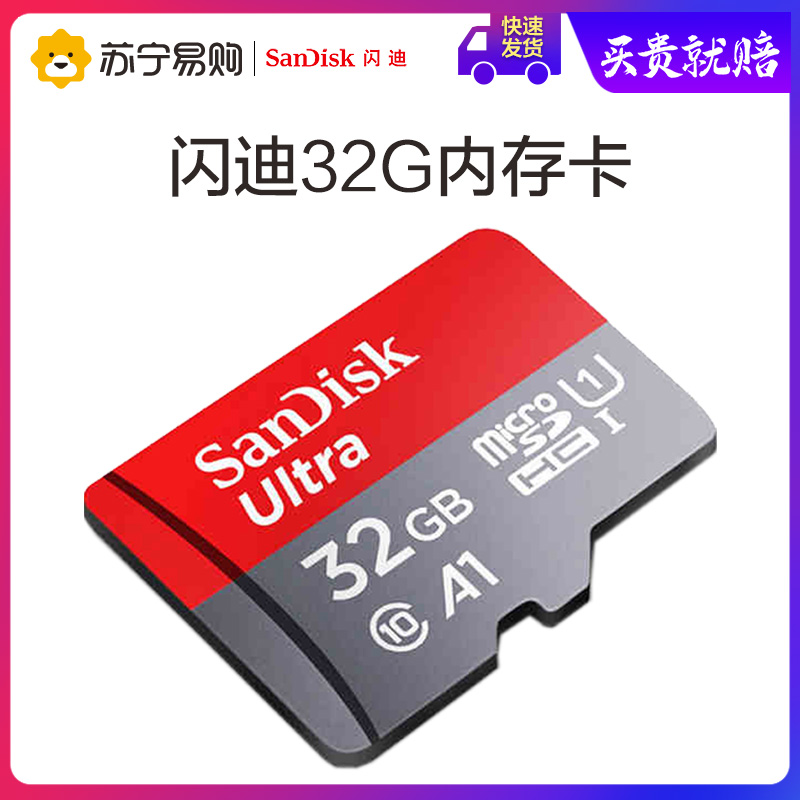 () SanDis A1 memory card 32g mobile high-speed storage card micro universal sd card tf card memory card